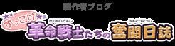制作者ブログ-ずっこけ革命戦士たちの奮闘日誌