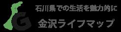 石川県での生活を魅力的に-金沢ライフマップ